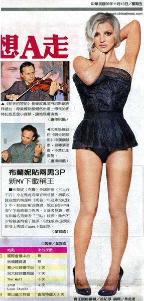 britney1113_Chinatimes.jpg