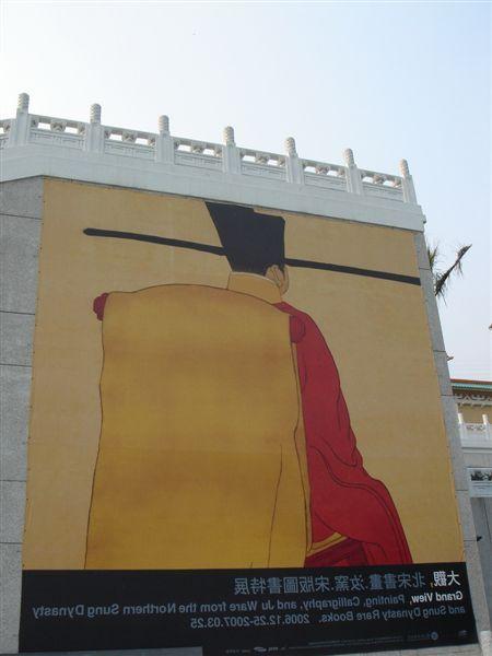 大觀展將故宮珍藏及流落國外的北宋各項珍貴文物一次展出(國外的是用借),因此非常難得