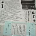 円覺寺的門票(300日圓)與日英文簡介