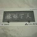 建長寺的門票(300日圓)