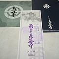 長谷寺的門票(300日圓,上面被我蓋了江之電長谷站的紀念章)及日英文簡介(英文那本裡面有各國語言簡介)