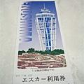 江之島電扶梯的門票(350日圓),懶得爬山的人不要錯過