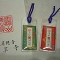 淺草寺的觀音御守護(每個500日圓)