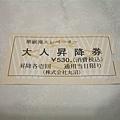 華嚴瀑布電梯門票(530日圓),非常值得搭