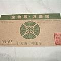 輪王寺寶物殿逍遙園門票(300日圓),共通券不支援,想說既然來了日光就不要錯過