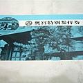 東照宮奧宮的門票(520日圓),共通券同樣不支援