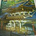 在東照宮買的日光東照宮手冊(1000日圓)