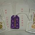東照宮的開運御守(紫色的,700日圓)與交通安全幸福祈願御守(500日圓)