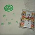 護國寺的開運御守(200日圓),護國寺的御守都很便宜,真是大方