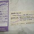 第一天從機場搭到品川王子飯店的利木津巴士券(3000日圓,自由行贈送的),左邊是巴士的行李條