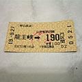 野岩鐵道龍王峽到新藤原區間的票(190日圓),因日光All Pass不支援這段,所以要另外買票