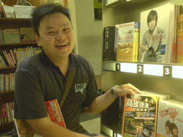 2008-06-25去京華城誠品,我參與製作的旅遊書登上暢銷榜第二名,被okk強迫與其合影