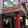 途經天母知名的茉莉漢堡,眾人決定先買漢堡充飢。嗯!好吃好吃