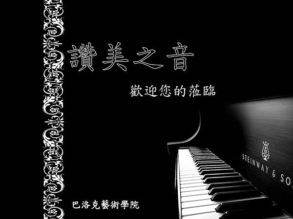 2014讚美之音~音樂發表會~ (00).jpg