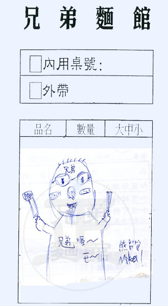 童言童語09