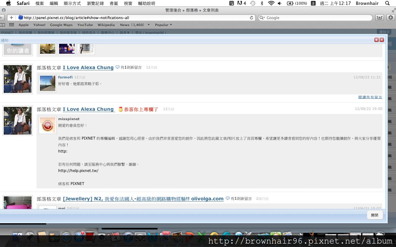 螢幕快照 2012-09-04 上午12.17.48