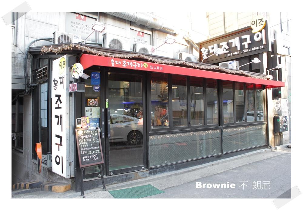韓國首爾弘大烤貝殼正門
