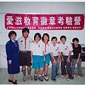 9211愛滋教育28