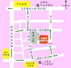 女童軍活動中心 交通圖
