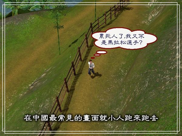 第四章Screenshot-122.jpg