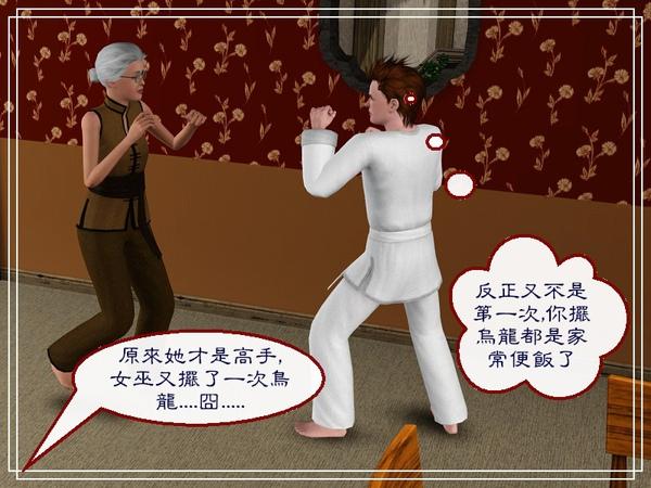 第四章Screenshot-155.jpg