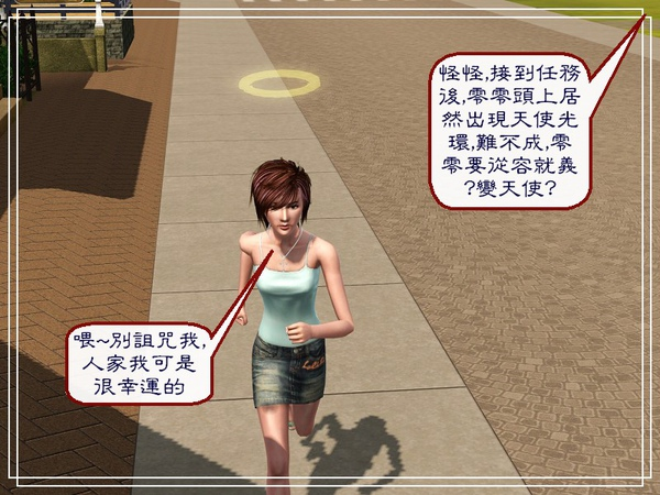 第四章Screenshot-167.jpg