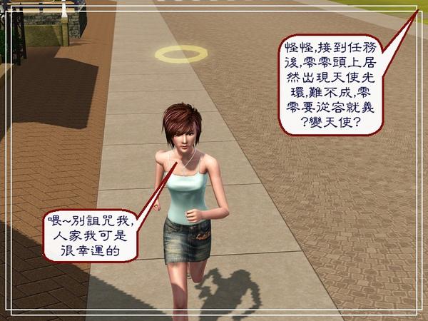 第四章Screenshot-167.jpg