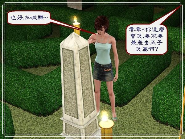 第四章Screenshot-206.jpg
