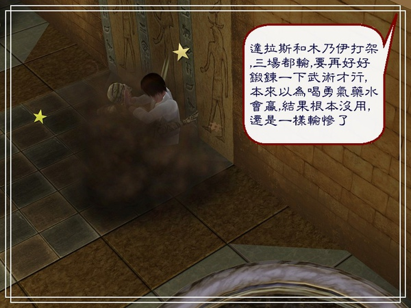 第六章Screenshot-87.jpg