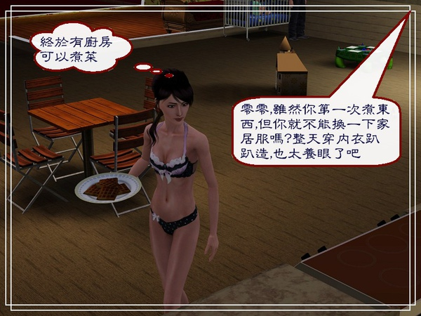 第六章Screenshot-157.jpg