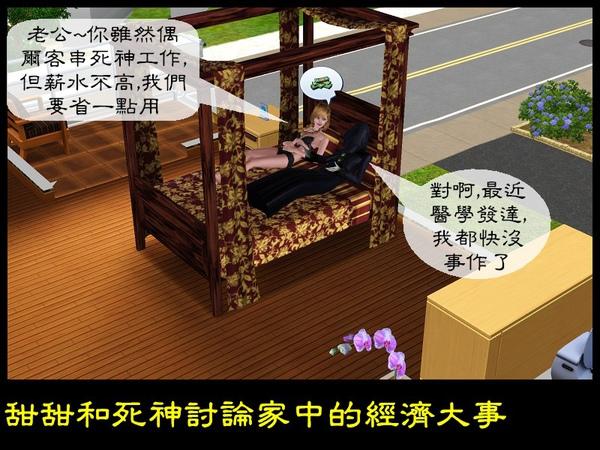 黑死神的春天(四)Screenshot-16.jpg