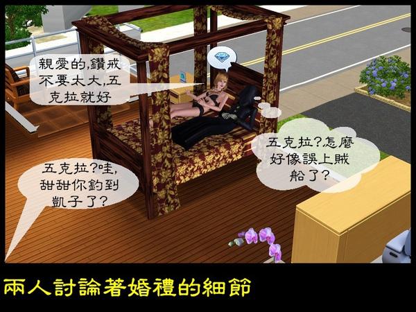 黑死神的春天(四)Screenshot-20.jpg