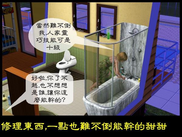 黑死神的春天(四)Screenshot-227.jpg