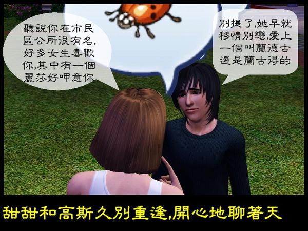 黑死神的春天(四)模三2009_1106_154217(001).jpg