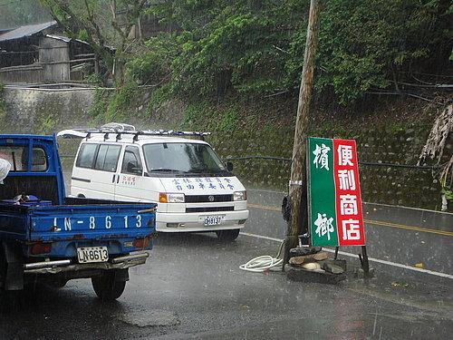 快到達東埔溫泉才下起雨 幸虧不影響後面洗溫泉的行程 感謝老天爺的幫忙.jpg