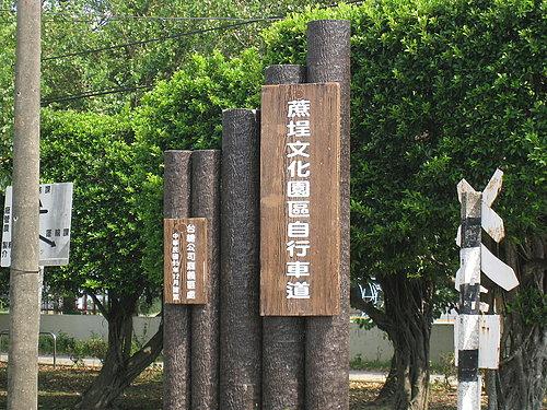 蒜頭糖廠就是朴子溪自行車道的起點.jpg
