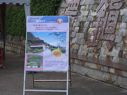 關山自行車道一景12 --- 中間的驗票亭.jpg