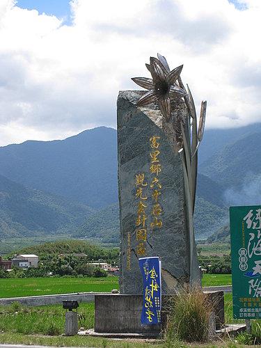 富里鄉六十石山紀錄2.jpg