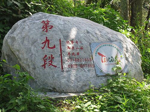 富里鄉六十石山紀錄9.jpg