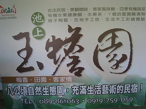 台東池上玉蟾園民宿.jpg