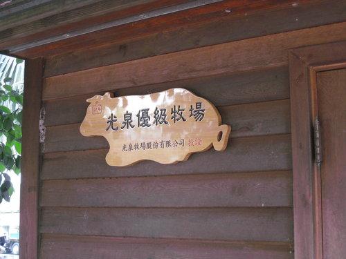 接下來 讓大家猜一猜 小葉子來到中埔鄉的那一個地方呢.jpg