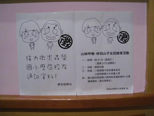 林田山林業文化園區10.jpg