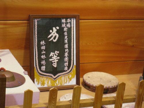 林田山林業文化園區21.jpg