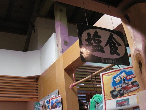林田山林業文化園區36.jpg