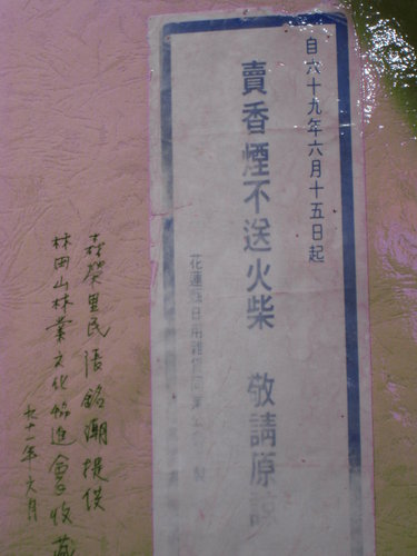 林田山林業文化園區37.jpg