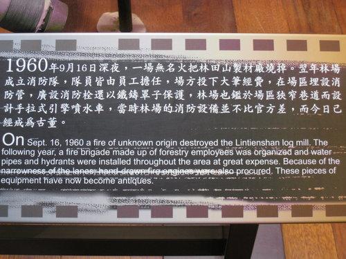 林田山林業文化園區38.jpg