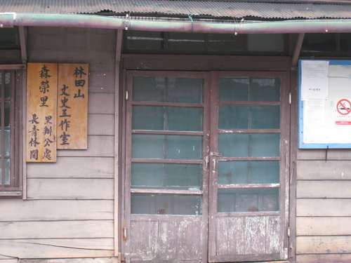 林田山林業文化園區45.jpg