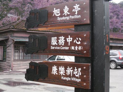 林田山林業文化園區46.jpg