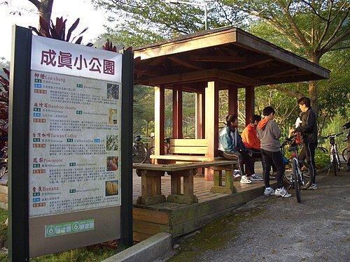 成真小公園 中途休息站.jpg
