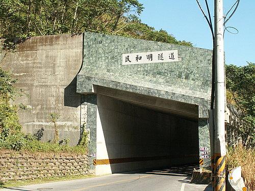 過了隧道 就是民和村了.jpg